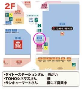 富山店館内地図