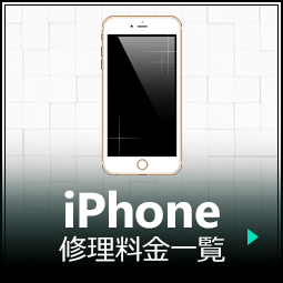 iphone 修理 iphone