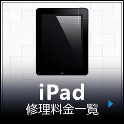 iphone 修理 ipad