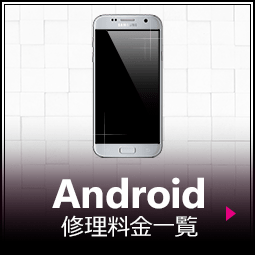 iphone 修理 android