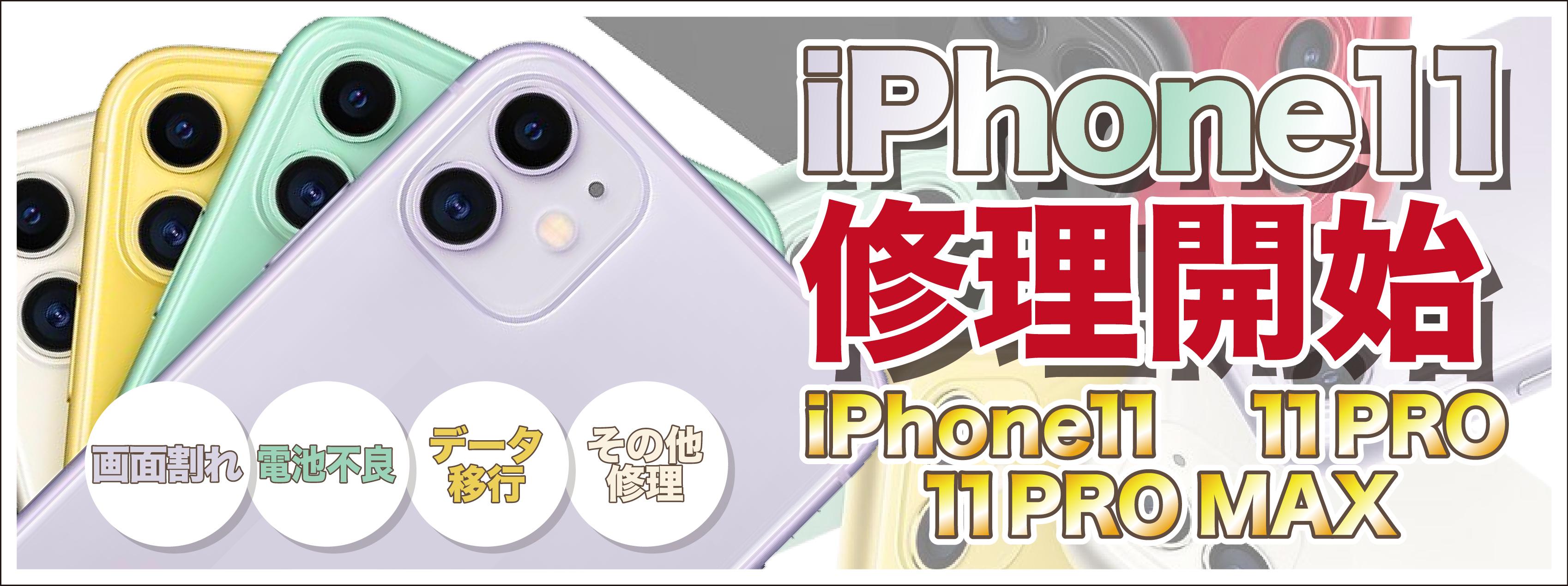 iPhone11の修理価格