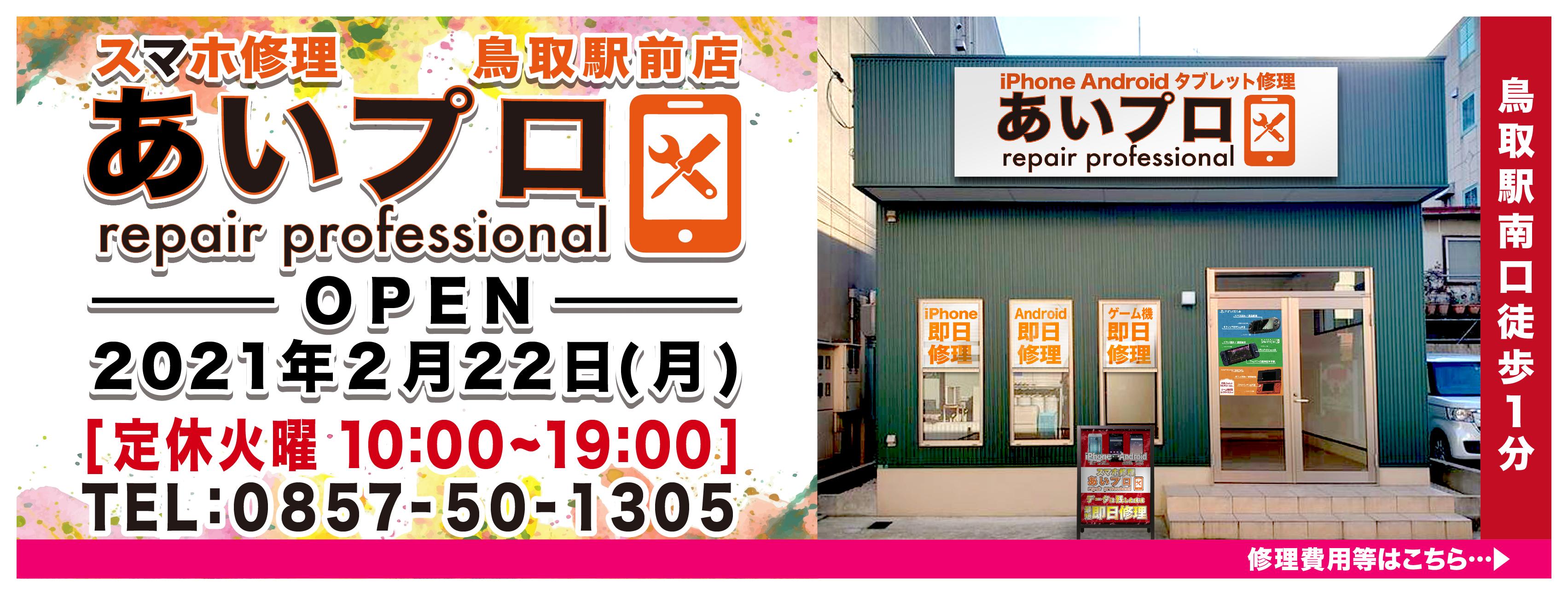 あいプロ鳥取駅前店オープン