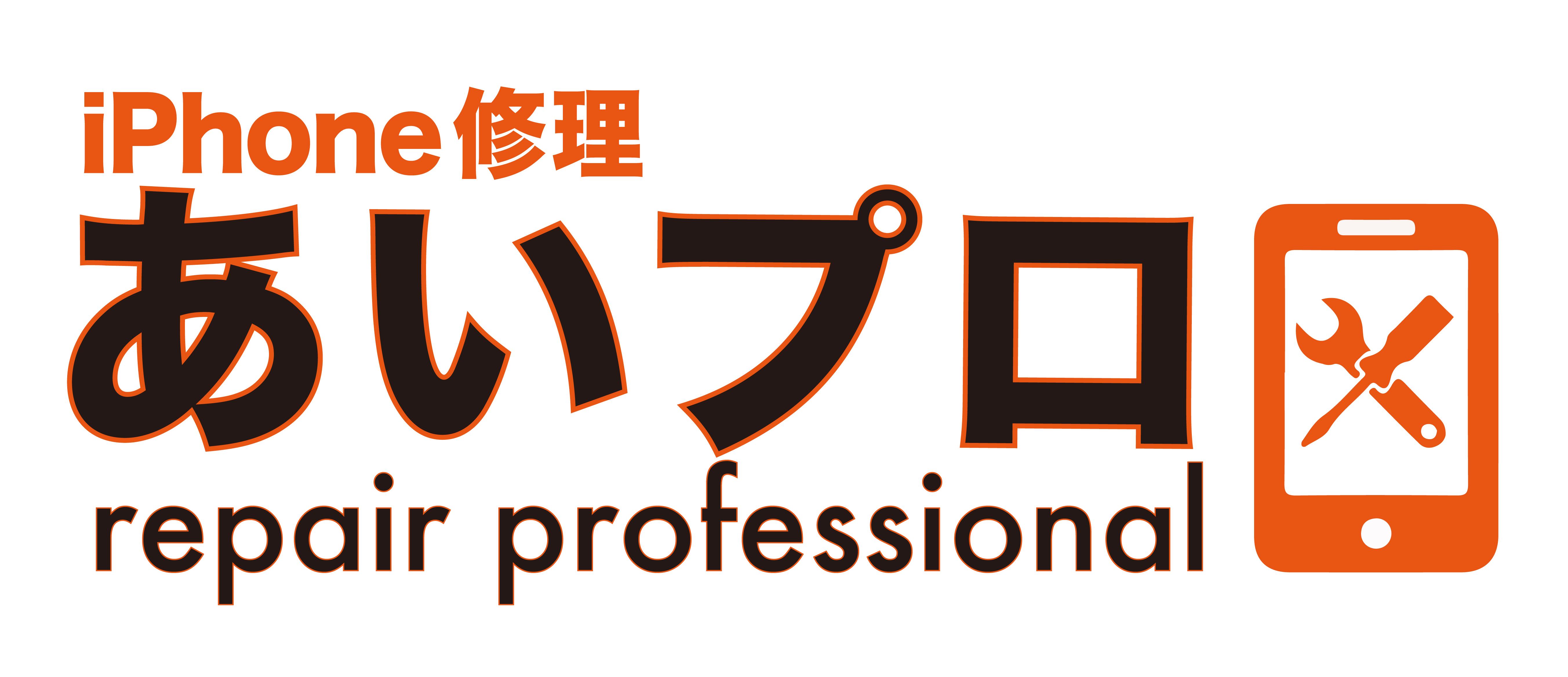 iphone修理専門店|iPhonePro-あいプロ-