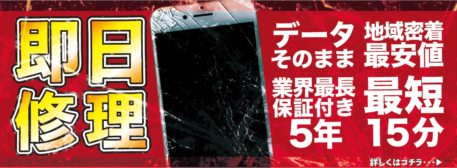 iphone 修理