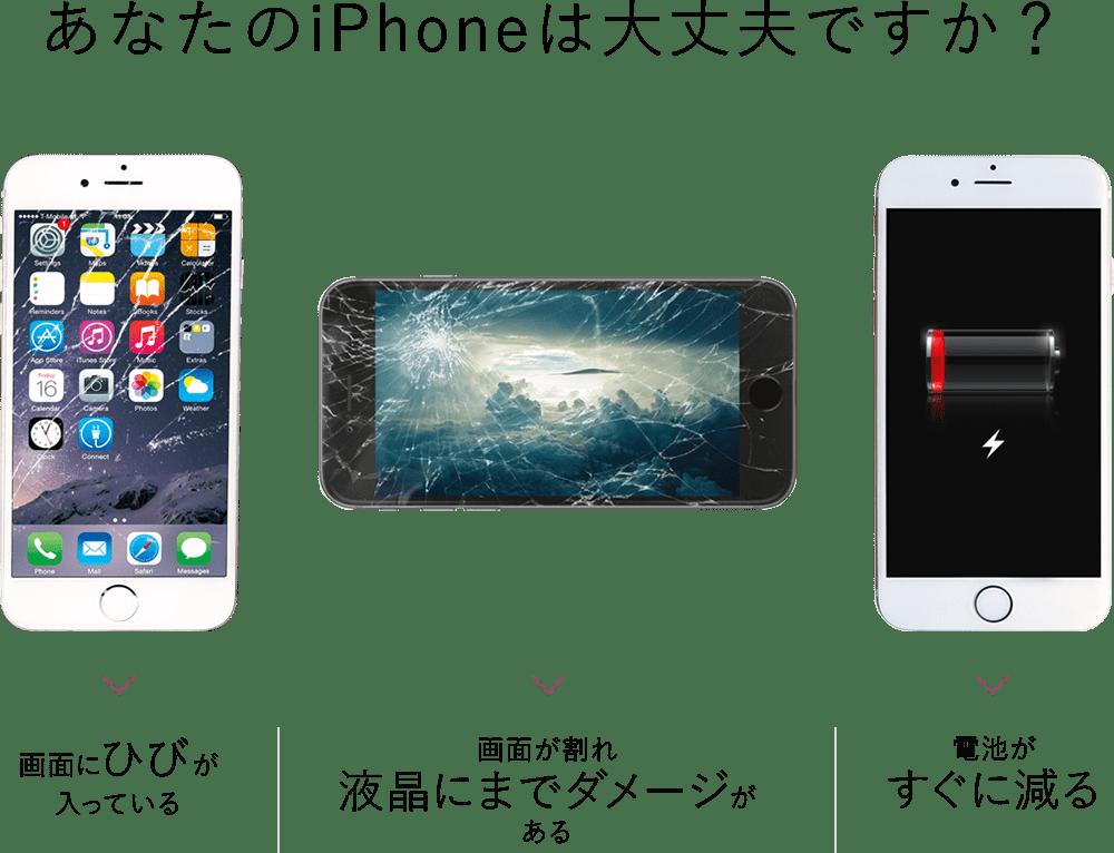 あなたのiPhoneは大丈夫ですか?ガラス画面にひび、液晶画面割れ、電池・バッテリーがすぐに減る