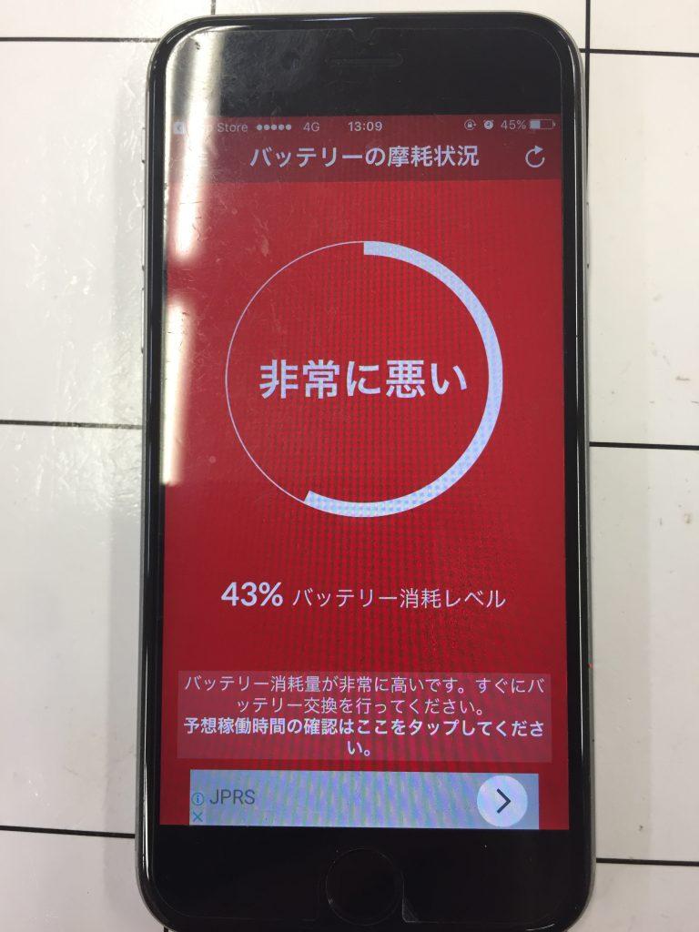 image1-169x300 iPhoneのバッテリーが消耗しているかもしれない。すぐチェックしましょう!