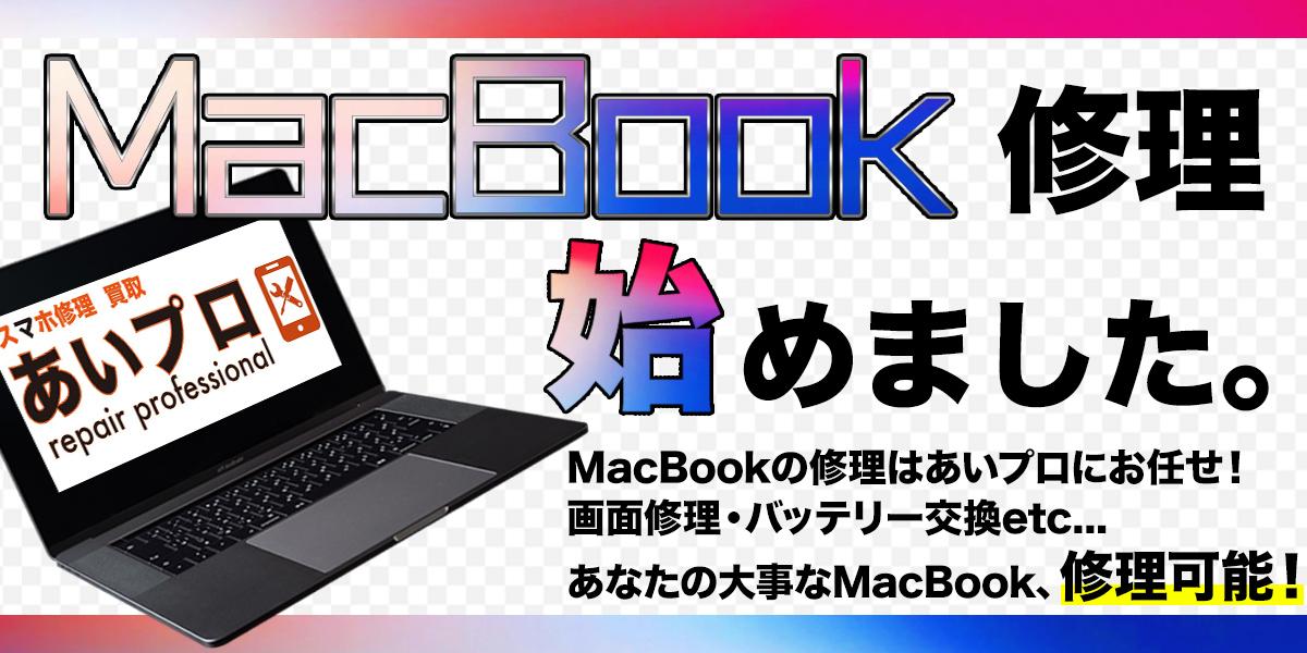 MacBook修理もあいプロまで