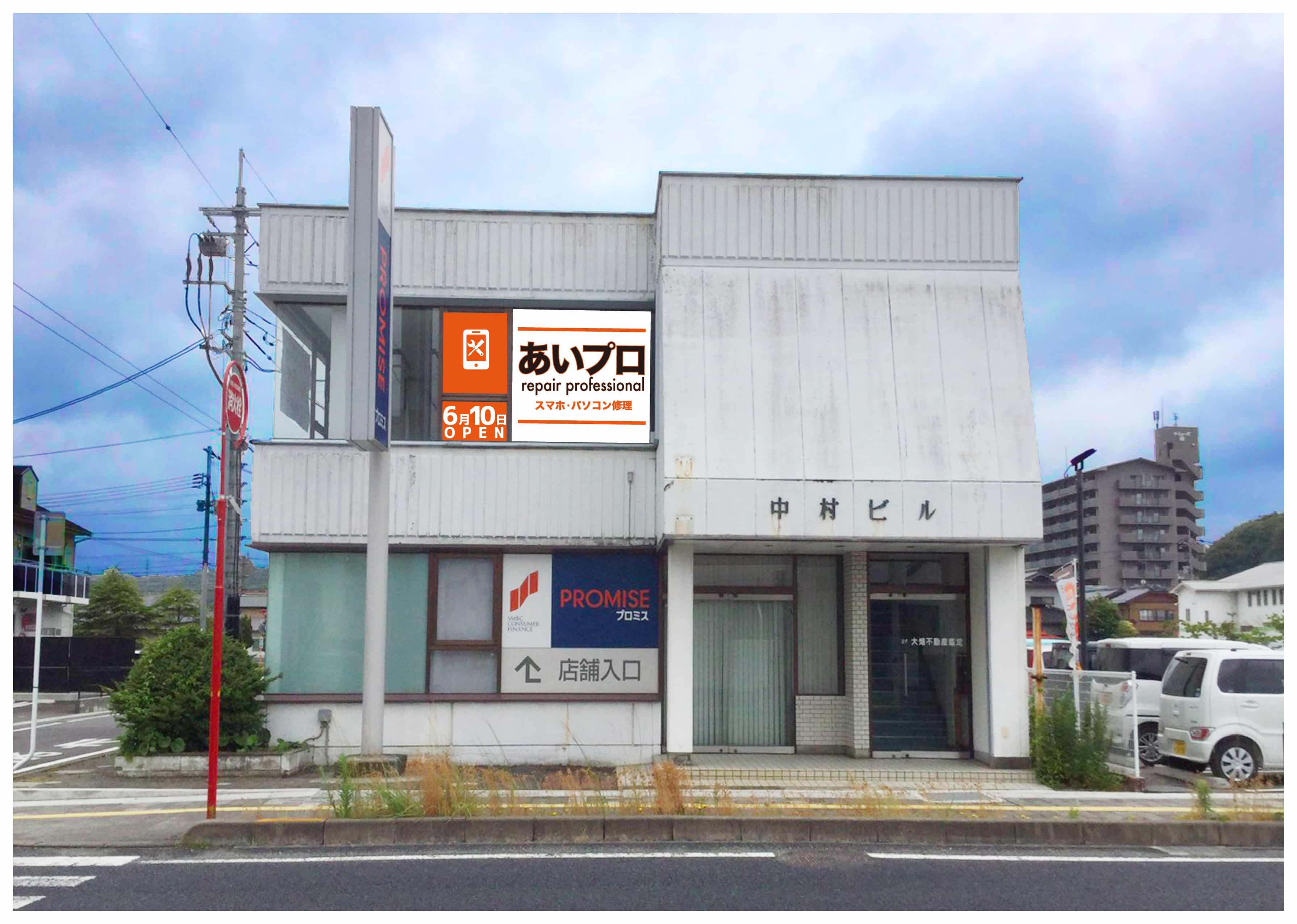 あいプロ益田市あけぼの店