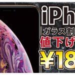 あいプロ滋賀湖南店のiPhoneX修理価格
