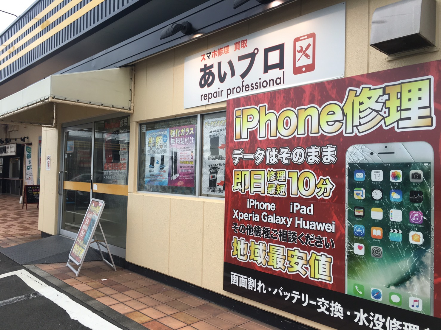 あいプロ富士中里店の店舗画像