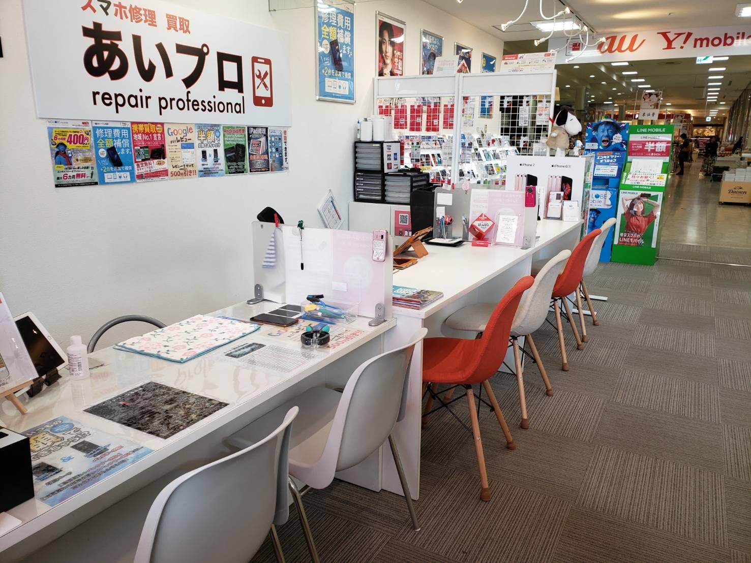 米子店の店内画像