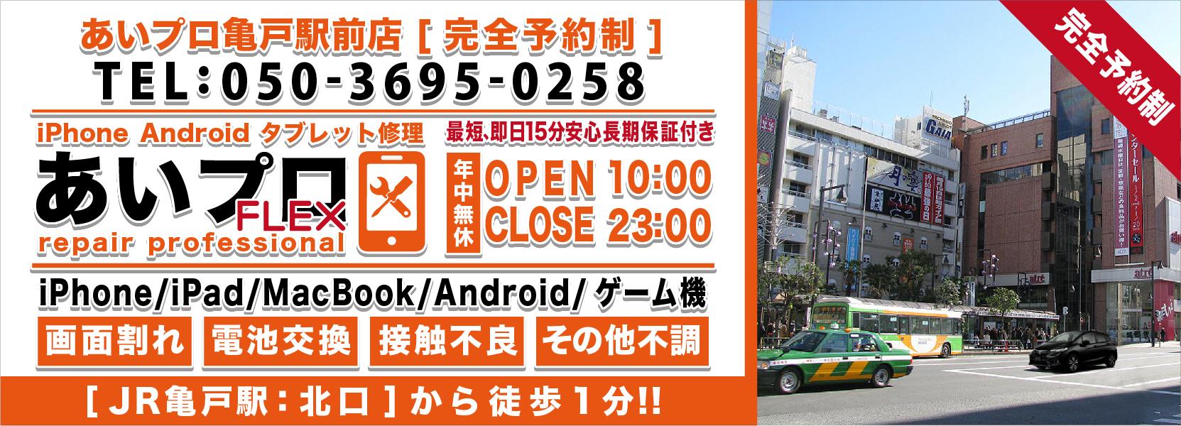 FC_亀戸駅前 23